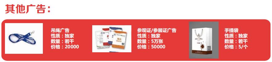 上海医疗器械博览会.png